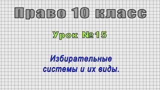 Право 10 класс (Урок№15 - Избирательные системы и их виды.)