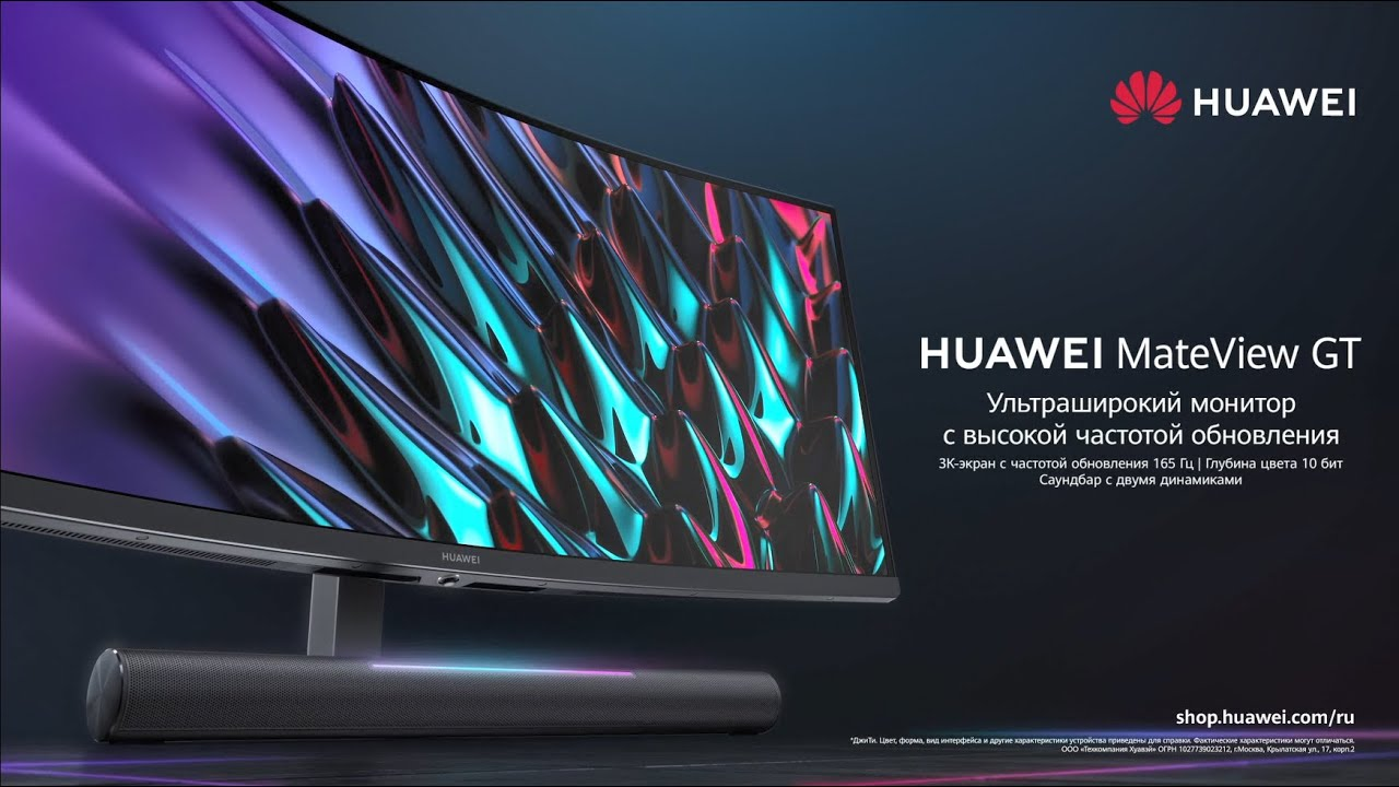 HUAWEI MateView GT: ультраширокий монитор с высокой частотой обновления