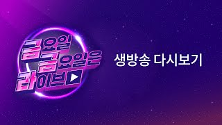 [금금라] 명절 맞이 김치전, 해물파전, 비장의 콩나물전 대공개!