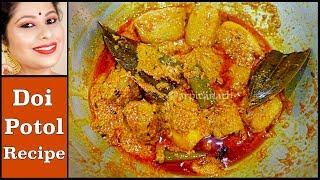 দই পটল রেসিপি | Spicy Doi Potol / Dahi Parwal Bengali Recipe | Arpita Nath