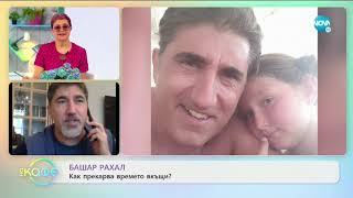 """От дома на Башар Рахал - """"На кафе"""" (08.04.2020)"""