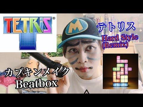 【カブキンメイクTETRIS BEATBOX(Hard style Remix)