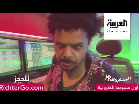 صباح العربية | -السستم واقف- أول مسرحية إلكترونية عربية  - 10:57-2020 / 5 / 25