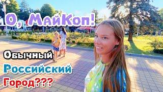 Мы на Кавказе! Адыгея - Первая республика России! Что не удалось в Майкопе? Как Кафе? Август 2020.