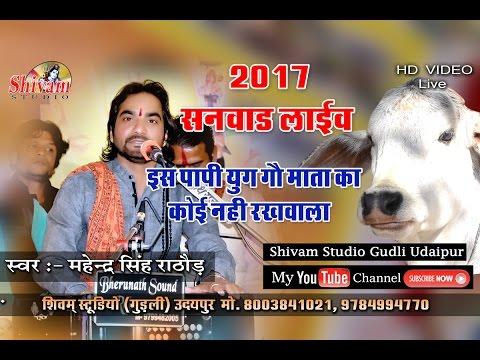 Mahendra Singh Rathor New Bhajan इस पापी युग मे गो माता का कोई नही रखवाला 2017 Sanvad Live