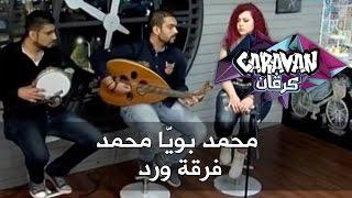 محمد بويّا محمد - فرقة ورد