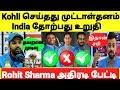 விராட் கோஹ்லி முடிவில் எனக்கு உடன்பாடு இல்லை - ரோஹித் அதிரடி பேட்டி   2019 World Cup