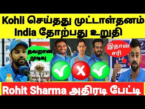 விராட் கோஹ்லி முடிவில் எனக்கு உடன்பாடு இல்லை - ரோஹித் அதிரடி பேட்டி | 2019 World Cup