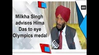 Milkha Singh advises Hima Das to eye Olympics medal - #Sports News