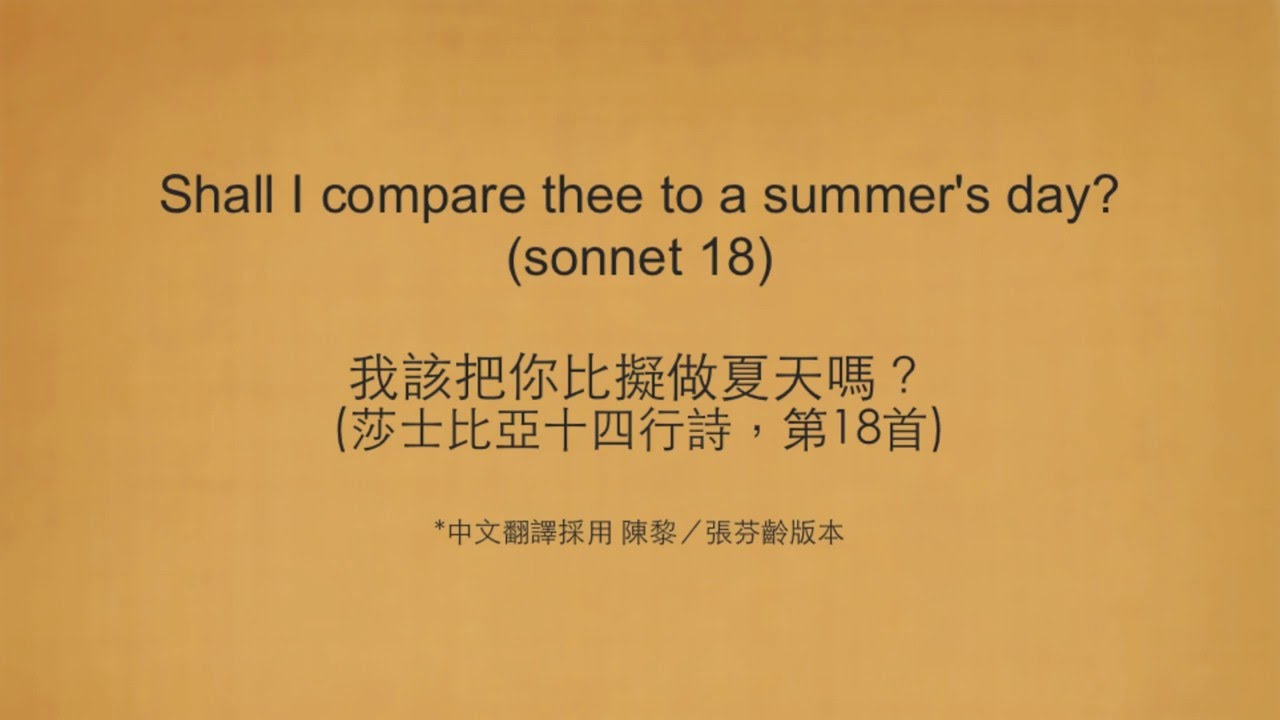what is the main comparison developed in sonnet 18