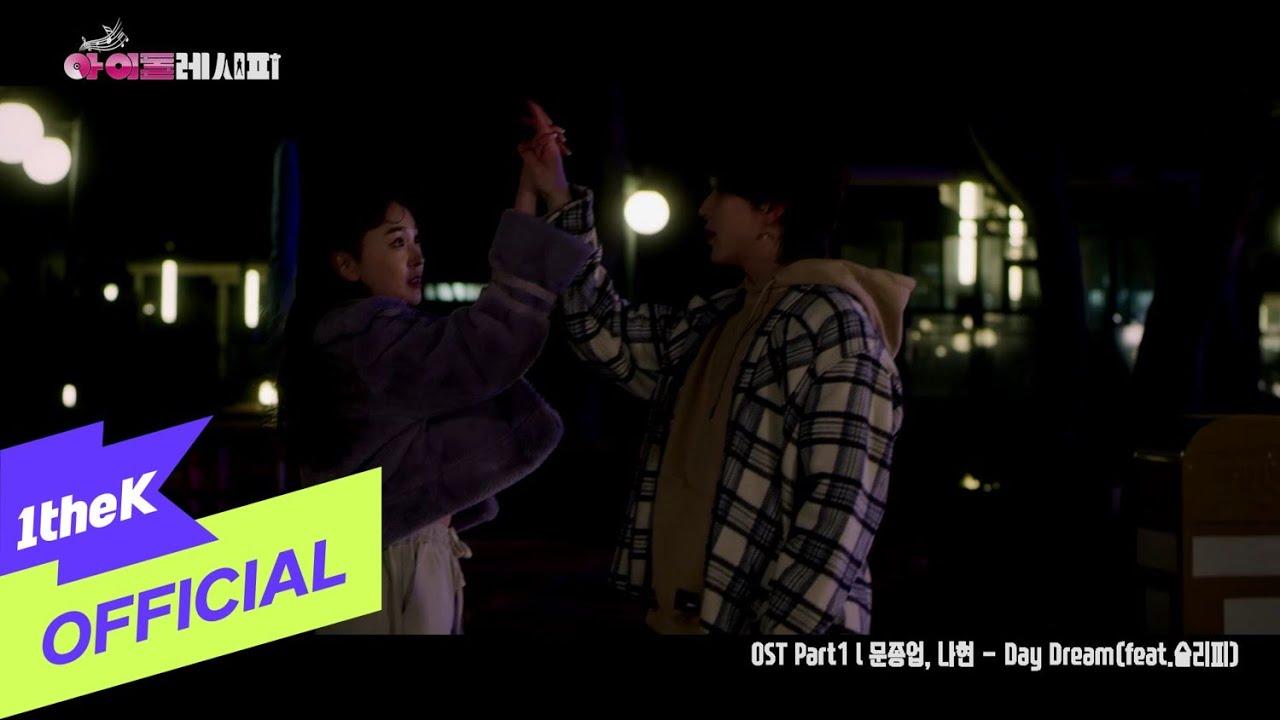 [MV] Moon Joung Up(문종업),Na Hyun(나현) _ Day Dream (feat. Sleepy(슬리피)) MV Film Dialogue