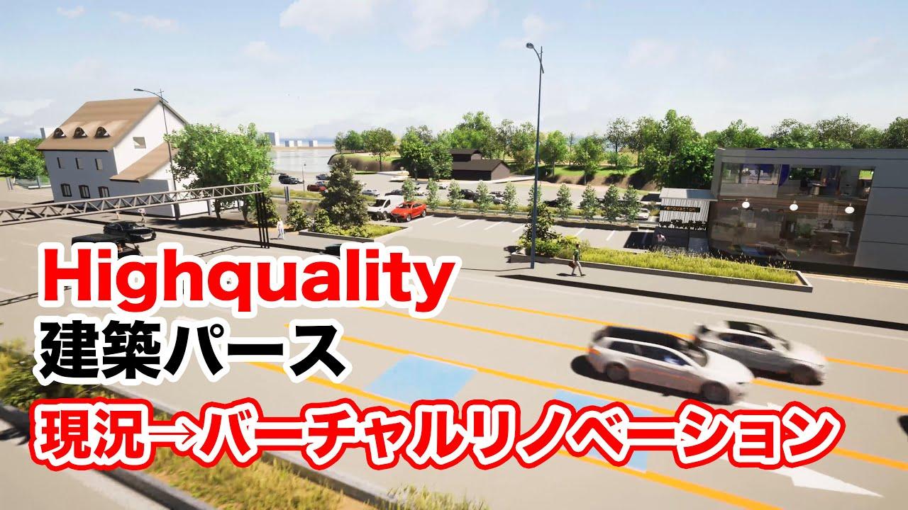 【4K】東バイパス沿い店舗!現況⇄バーチャルリノベの比較動画