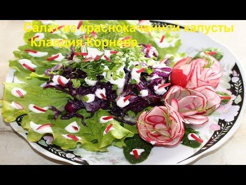 Салат из краснокачанной капусты с огурцом и редисом