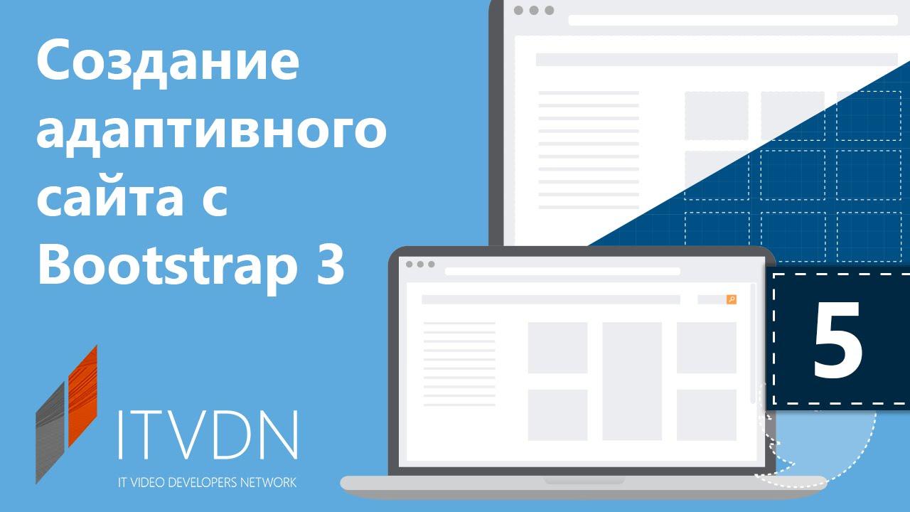 ITVDN. Видеокурс по Bootstrap