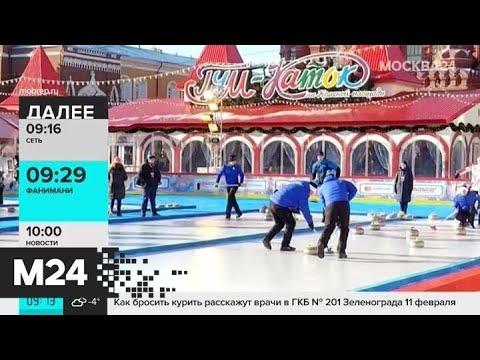 Москвичи могут бесплатно посетить финал мирового тура по керлингу на Красной площади - Москва 24