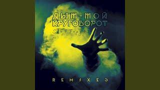 Дым - мой круговорот (Remix)