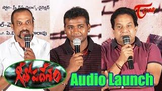 Geethopadesam Telugu Movie | Audio Launch | Yajath | Usha