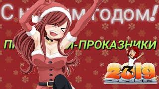 Аниме клип-праздники-проказники