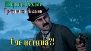 Шерлок Холмс Преступления и наказания - часть 7 - Где истина?!