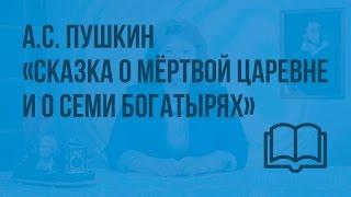 А.С. Пушкин. «Сказка о мертвой царевне и о семи богатырях». Видеоурок по чтению 4 класс