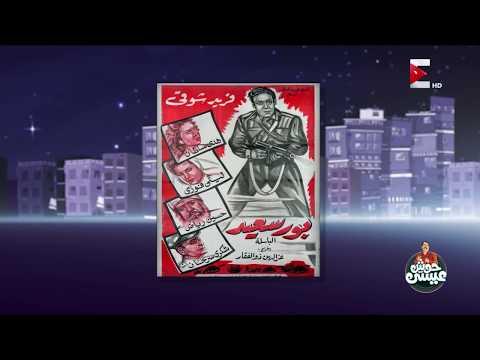 حوش عيسى - سر حب جمال عبد الناصر للسينما والفن  - 21:21-2018 / 1 / 19