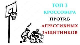 ТОП 3 кроссовера против агрессивных защитников