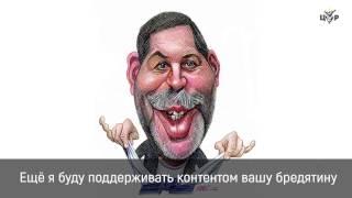Михаил Леонтьев объясняет, куда делись 170 млн рублей «Роснефти»