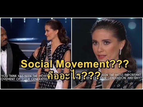 องค์กรแอมเนสตี้ เผย Social Movement คืออะไร?? หลังมารีญาได้คำถามนี้ และต้องตอบให้ได้ในเวลาจำกัด