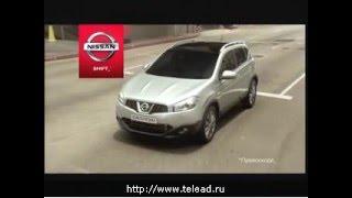 Реклама Nissan Qashqai 2012(, 2016-05-01T04:45:55.000Z)