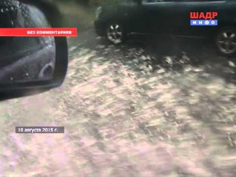 Дождь в Шадринске 10 августа 2015 года (2015-08-10)