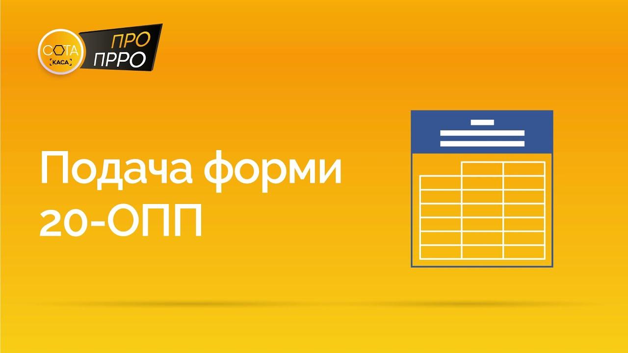 Реєстрація програмного РРО в ДПС. Подача форми 20-ОПП   ПРРО СОТА Каса