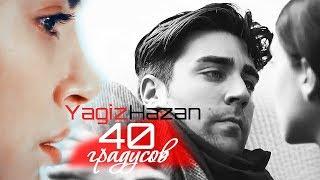 Ягыз и Хазан / Yağız & Hazan - 40 градусов