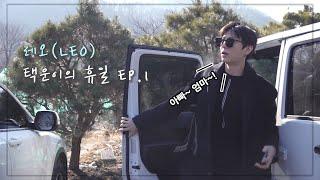 레오(LEO) 택운이의 휴일 EP.1