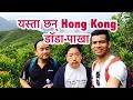 Hong Kong Ko Dada Pakha