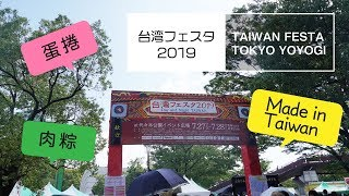 台湾フェスタ2019/「青鳥,旅行」「良品開飯」のブース見学 見学店 検索動画 26