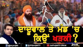 Bargari Morcha: Why Conflict Between Daduwal & Mand ? || TO THE POINT || KP SINGH || JUS PUNJABI