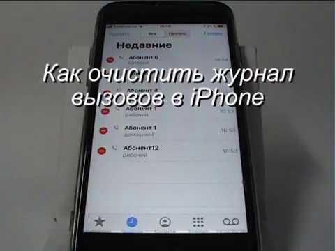 Вопрос: Как удалять сообщения на iPhone?
