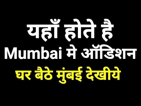 Actors,Chalo mere Sath 42 Minute me Audition ki Sabhi Jagah Dikhata hu   Audition Spot in Mumbai