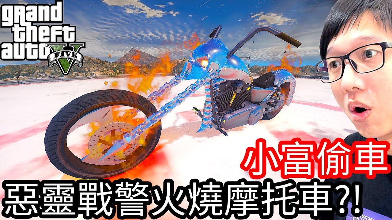 【Kim阿金】小富偷車#76 惡靈戰警火燒摩托車!?《GTA 5 Mods》