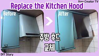 [목공 Story]부모님을 위한 효도 인테리어 (2)주…