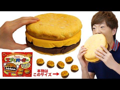 全部お菓子の超特大エブリバーガーを作りたい。