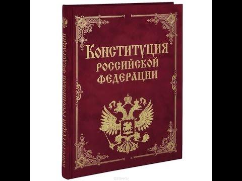 КОНСТИТУЦИЯ РФ, статья 101, Совет Федерации избирает из своего состава Председателя Совета Федерации