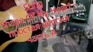 Sting - Shape Of My Heart - простая версия - ученица Олеся
