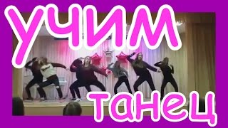 Учим танец под песню Эндшпиль & MiyaGi - I Got Love ( полная версия) Обучение Клип