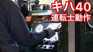 JR西日本運転士動作 播但線キハ40 生野駅停車時