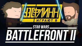 Уэс и Флинн играют в Star Wars Battlefront II