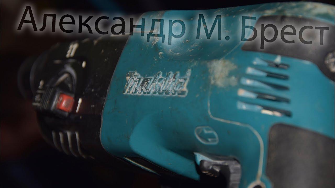 Ремонта перфоратора макита 2450 своими руками фото 941