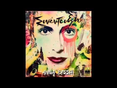 Άννα Βισση - Συνέντευξη (Full Cd)