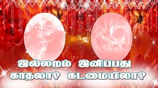 Is family life surviving with love or with commitment | Kalyanamalai Houston | Full Episode