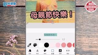 自製母親節WhatsApp貼紙教學 - 姚皓兒(2019/5/19)